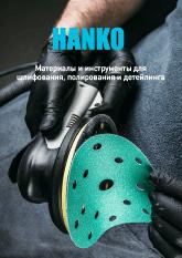 каталог Hanko 2020 года